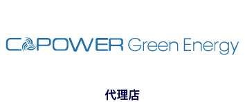 CPOWER Green Energy代理店